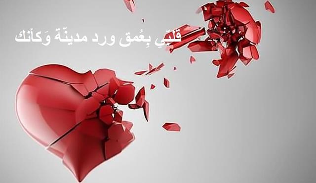 Arapça Aşk Sözleri