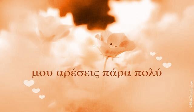 Yunanca Aşk Sözleri